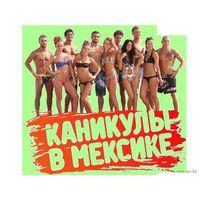 Каникулы в Мексике + Каникулы в Мексике: Ночь на вилле. реалити-шоу канала MTV-Russia. Весь 1-ый сезон. Ведущая Жанна Фриске. Скриншоты внутри.