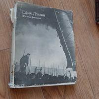 Жизнь и фильмы Дзиган Ефим