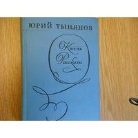 Тынянов Ю.Н. Кюхля. Рассказы