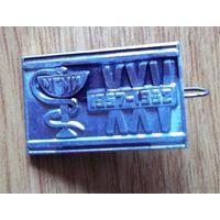 МГМИ 1997-1982