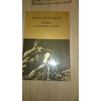 Шота Руставели Витязь в тигровой шкуре
