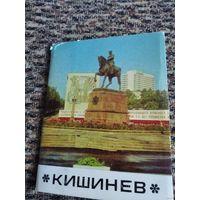 Комплект открыток города Кишинев (9 фотоминиатюр)