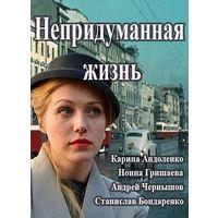 Непридуманная жизнь / Екатерина (2015) Все 16 серий