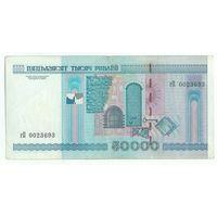 Беларусь, 50000 рублей 2000 год, серия гП