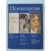 В. С. Кузин. Психология. Под редакцией Б. Ф. Ломова. Учебник для художественных училищ.