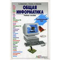 Общая информатика: учебное пособие