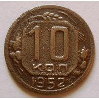 10 копеек 1952