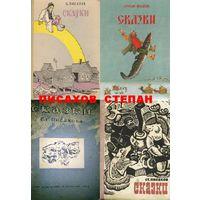 Куплю книги Степана Писахова. Сказки  Сени Малины.