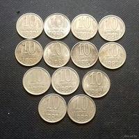 10 копеек 1980, 1981, 1982 г., СССР