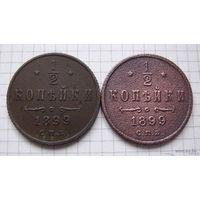 Полукопеечники НII 1899г. (разные вензеля)