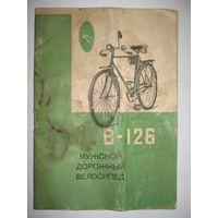 Инструкция велосипеда В-126