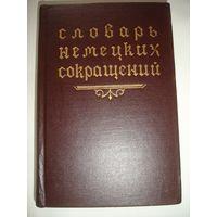 Блувштейн Словарь немецких сокращений