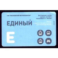 Билет в метро Единый