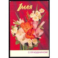 СССР 1985 ДМПК С праздником 1 Мая цветы чистая