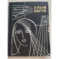 Алый Парус / 1966