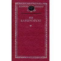 Ян Баршчэўскі. Выбраныя творы. Серыя: Беларускі кнігазбор