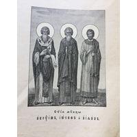 Книга 1905 год. Церковная книга. Житие святых. Царская Россия.