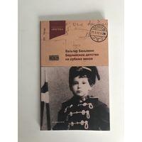Вальтер Беньямин. Берлинское детство на рубеже веков