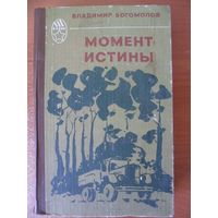 Владимир Богомолов Момент истины (В августе сорок четвертого...)