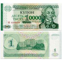Приднестровье. 10 000 рублей на 1 рубле (образца 1996 года, P29, UNC) [серия АБ]