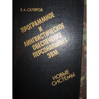 Программное и лингвистическое обеспечение ПЭВМ. Новые системы.В.А.Скляров