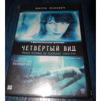 Четвертый вид (DVD фильм) лицензия