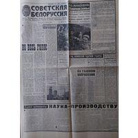 СТАРАЯ ГАЗЕТА. 16.11.1969 ГОДА.  СМ.ФОТО!