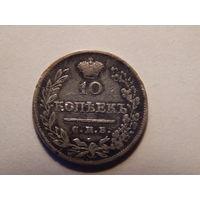 10 копеек 1830