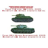 Сувенир. Магнит. СССР. Танк Т-34 обр. 1940 г. Длина корпуса 9,8 см. Танк КВ-1. Длина корпуса 11 см.