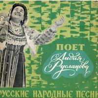 Поет Лидия Русланова