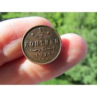 1/2 копейки 1914г. С 1 рубля!