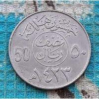 Саудовская Аравия 50 халала. АU.
