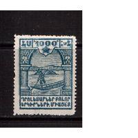 Армения-1922 (Мих.IVе)  * , абкляч, Гражданская война
