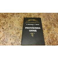 Республика Шкид - Шкидские рассказы - Пантелеев, Белых