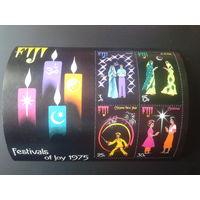 Фиджи 1975 религиозный фестиваль блок
