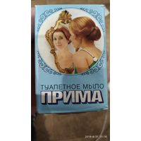 """Туалетное мыло """"Прима"""". СССР. Винтаж"""