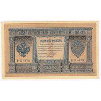 Россия, 1 рубль 1898 г. Шипов - Титов (НВ-478) aUNC