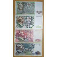 Полный набор банкнот СССР 1992 года