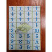 Карточка потребителя 75 рублей - 4