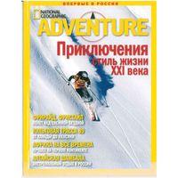 Журнал National Geographic Adventure - Пилотный номер (Осень 2008)