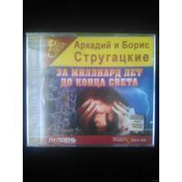 Аудиокнига Аркадий и Борис Стругацкие. За миллиард лет до конца света (Лицензия)