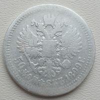 Российская империя 50 копеек 1899 *, серебро