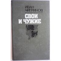 И. Чигринов. Свои и чужие. 1988 год
