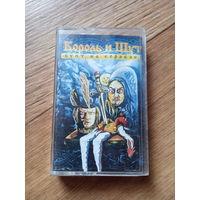 Аудиокассета король и шут бунт на корабле