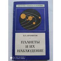 Планеты и их наблюдение. Библиотека любителя астрономии. / Бронштэн В. А.(н)