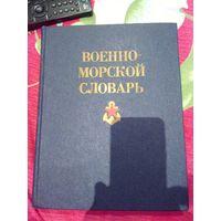 Военно морской словарь