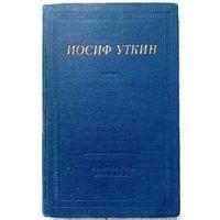 1966. СТИХОТВОРЕНИЯ И ПОЭИЫ И. Уткин