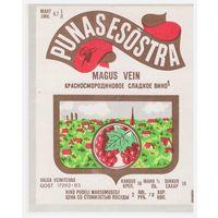 Винная этикетка Красносмородиновое сладкое