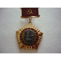 Почетный химик СССР.т.м