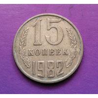 15 копеек 1982 СССР #07